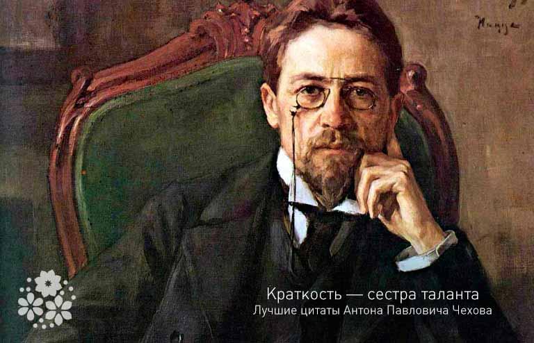 Лучшие цитаты Антона Павловича Чехова