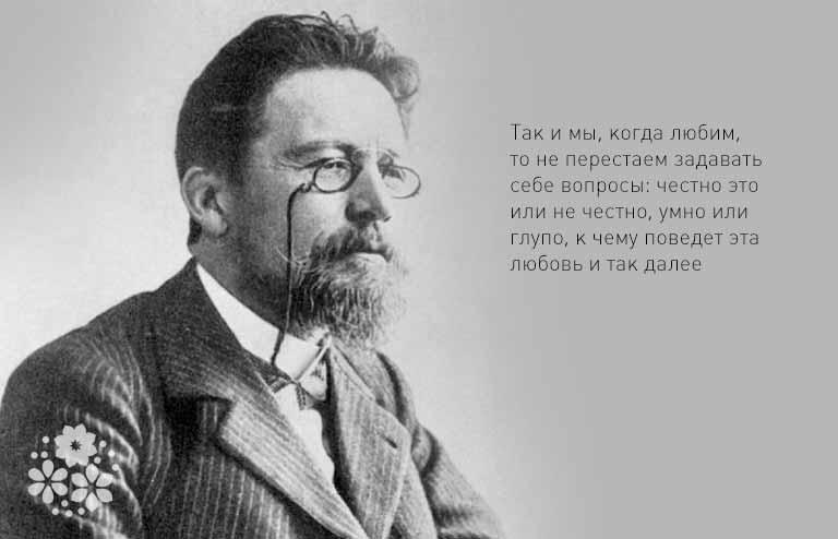 Цитаты А. П. Чехова о жизни