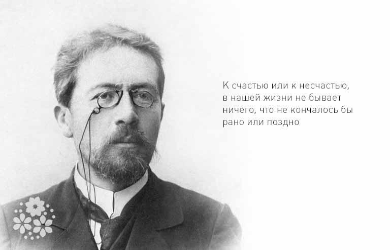 Цитаты А. П. Чехова из произведений