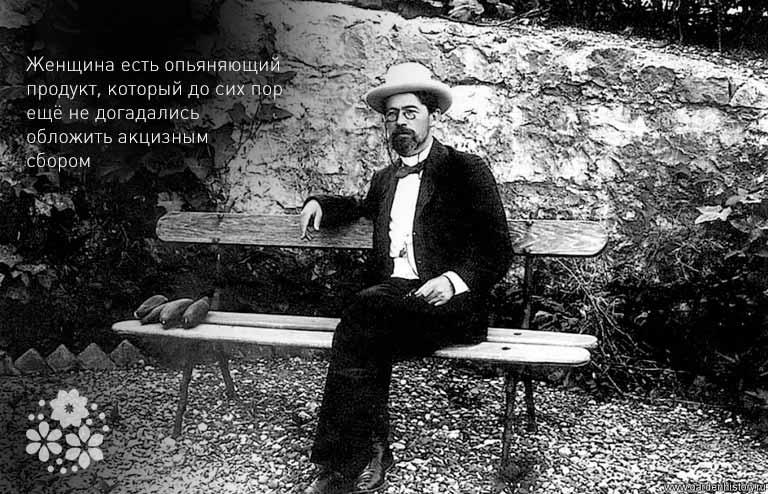 Цитаты А. П. Чехова о женщинах