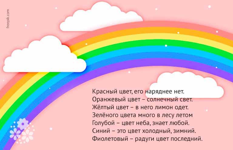 Красивые стихи про радугу для детей 6-7 лет