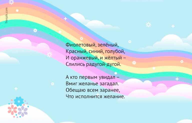 Стихи про цвета радуги