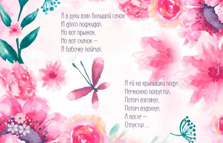 Стихи про бабочку для детей 4-5 лет
