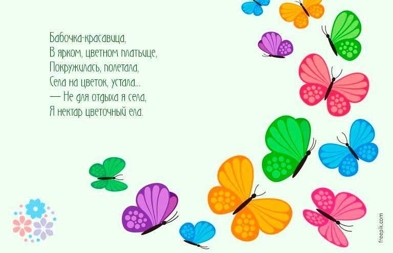 Стихи про бабочку для детей 6-7 лет