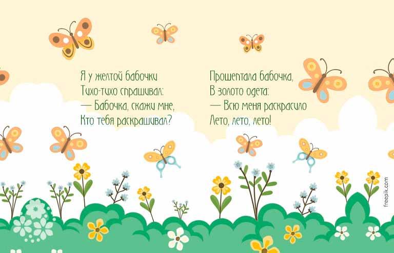 Стихи про бабочку, цветок, лето