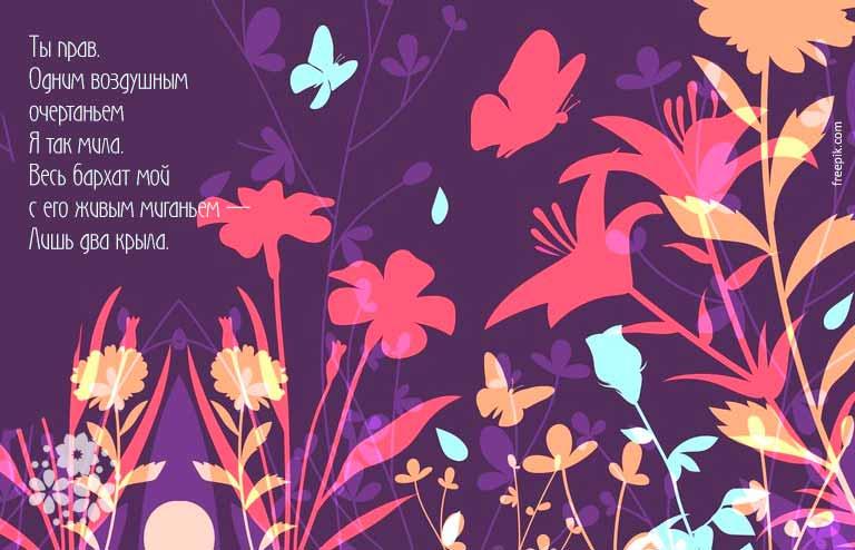 Стихи про бабочку русских поэтов