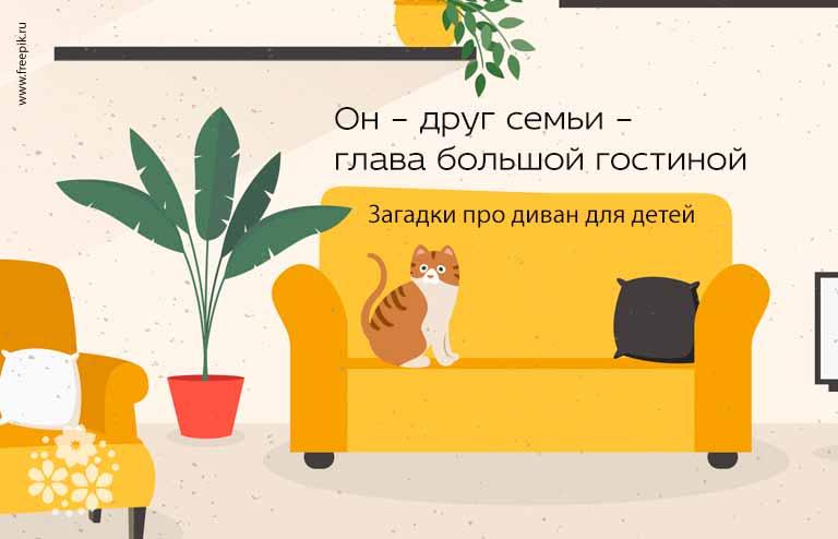 Загадки про диван для детей
