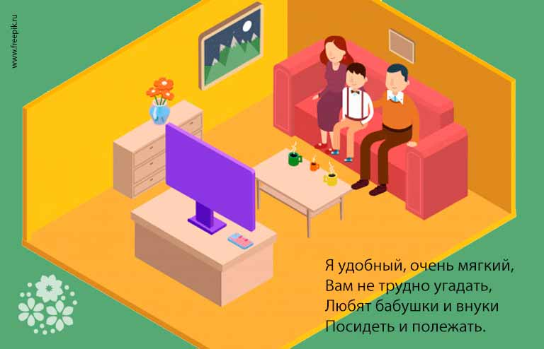 Загадка про диван для детей 5-6 лет