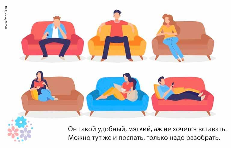 Загадка про диван для детей 6-7 лет