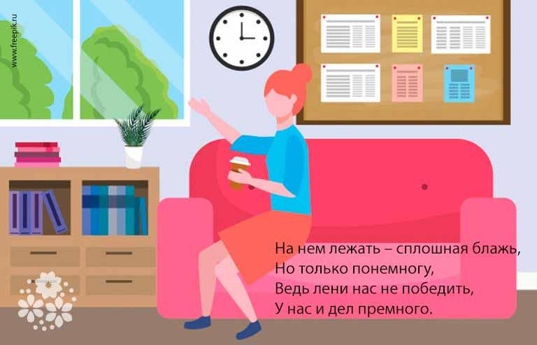 Сложные загадки про диван для детей