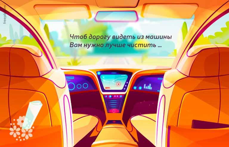 Загадки о машине с подвохом