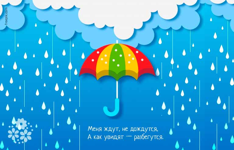 Загадки про дождь для детей 4-5 лет