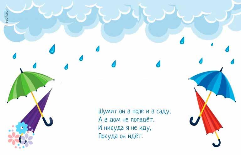 Загадки про дождь для детей 6-7 лет