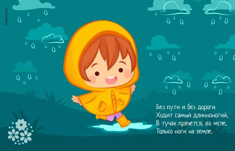 Загадки про дождь с подвохом