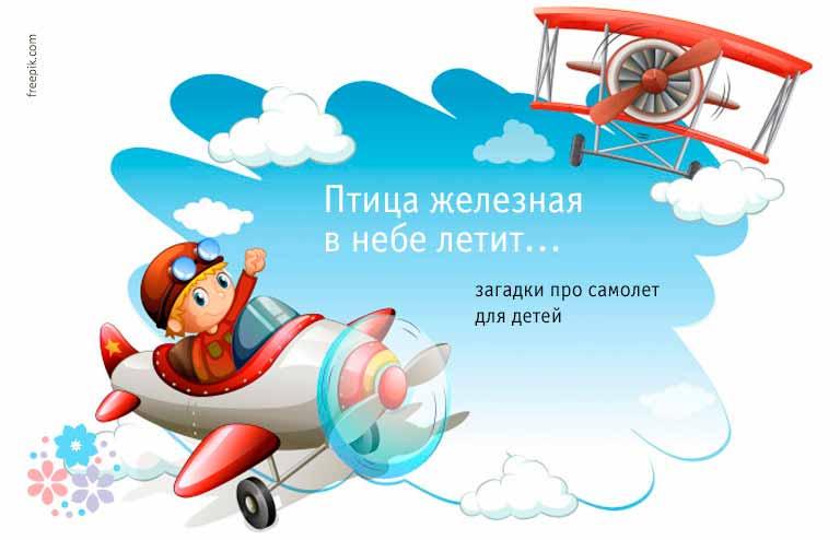 Загадки про самолет для детей