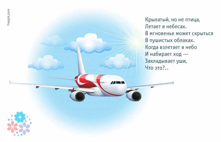 Загадка про самолет для детей 5-6 лет