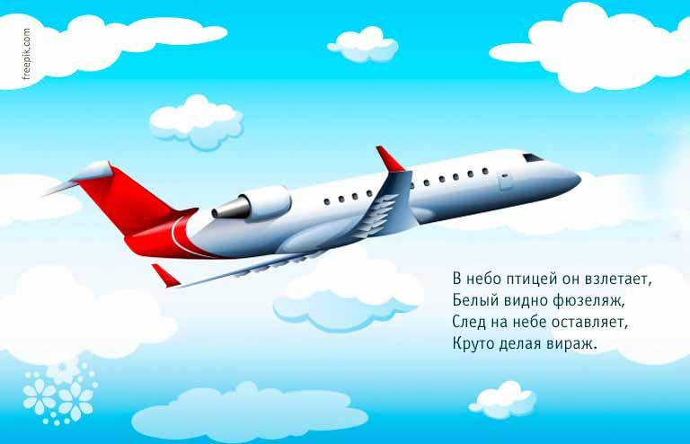 Загадка про самолет для детей 6-7 лет