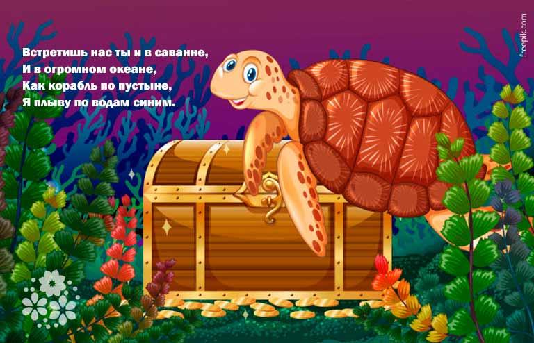Загадки про Львенка и черепаху