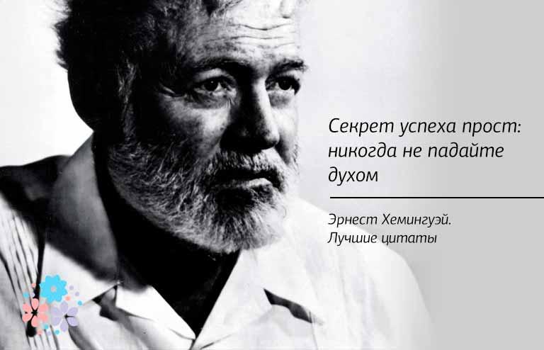 Эрнест Хемингуэй. Лучшие цитаты