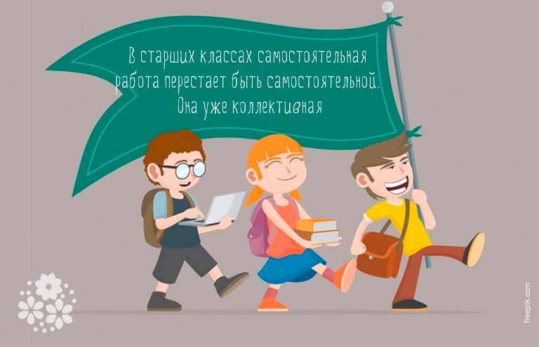 Смешные цитаты про школу и одноклассников