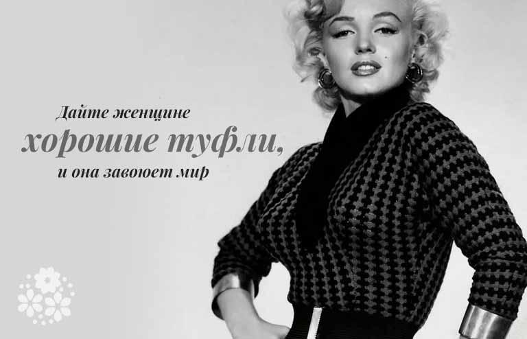 Цитаты Мэрилин Монро о женщинах