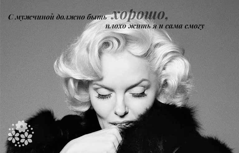 Цитаты Мэрилин Монро о мужчинах