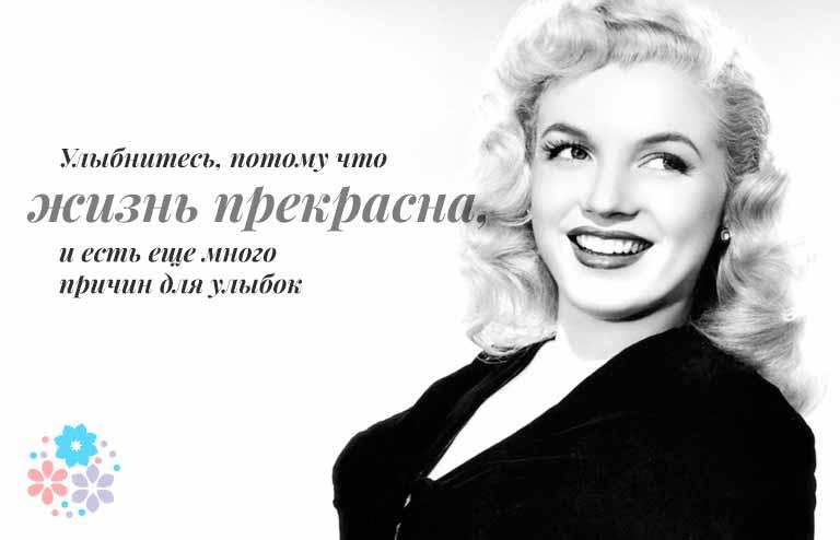 Цитаты Мэрилин Монро о красоте