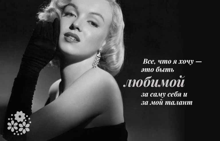 Цитаты Мэрилин Монро о любви