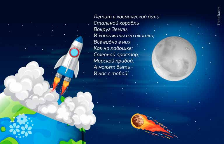 Стихи про космос для детей 4-5 лет