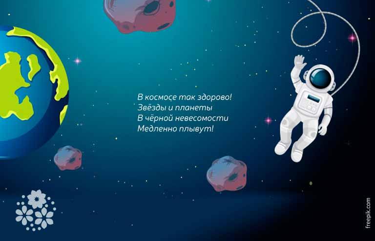 Стихи про космос для детей 6-7 лет для заучивания наизусть