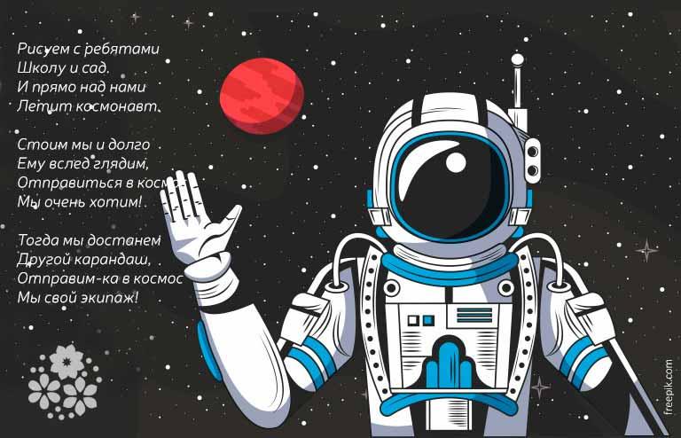 Стихи про космос, космонавтов и Вселенную