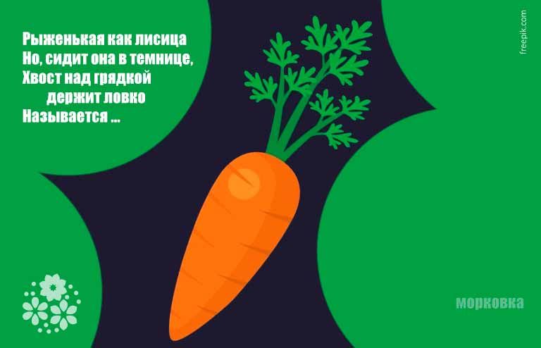 Загадки про морковь для детей 4-5 лет
