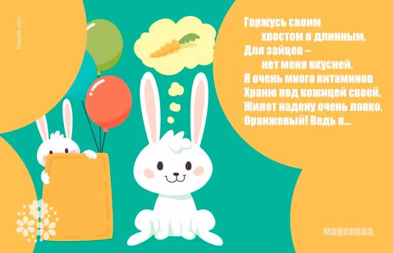 Загадки про морковь для детей 5-6 лет