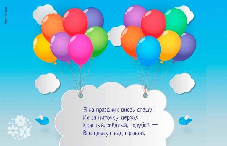 Загадки про воздушный шарик для детей 5-6 лет