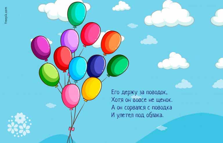 Сложные загадки про воздушный шарик для детей 7-8 лет