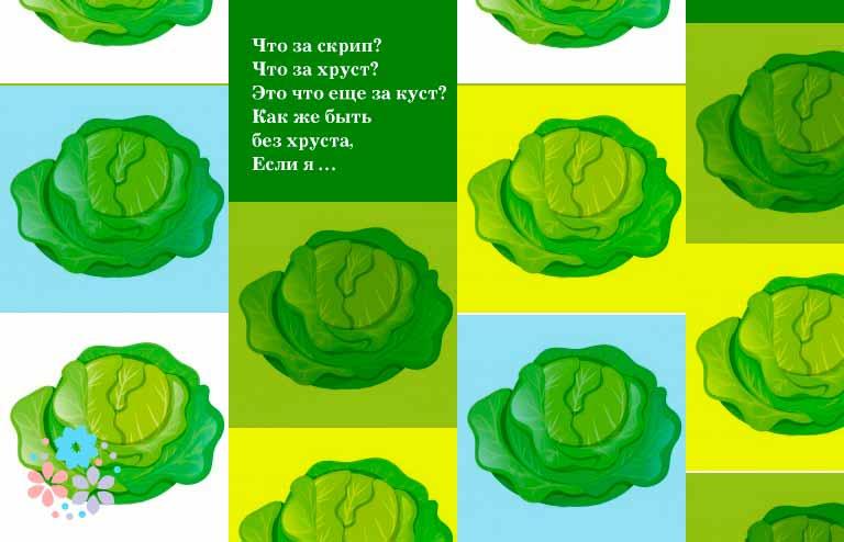 Загадки про капусту для детей 4-5 лет