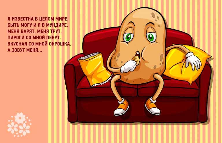 Загадки про картошку для детей 4-5 лет