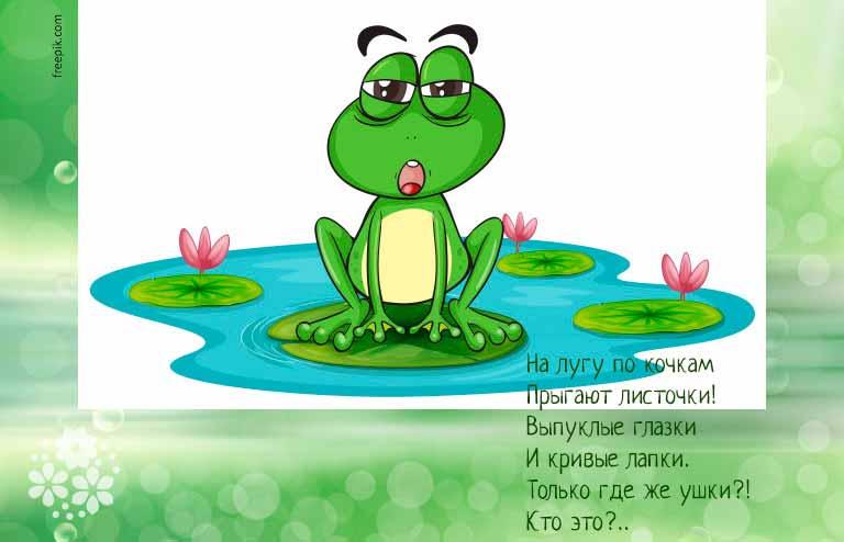 Загадки про лягушку для детей 4-5 лет