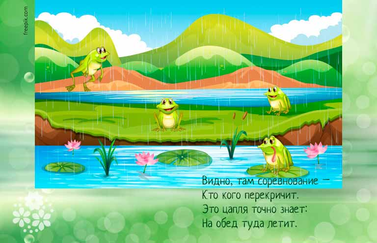 Загадки про лягушку для детей 7-8 лет