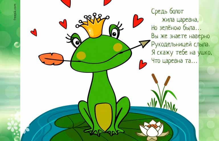 Загадки про царевну-лягушку