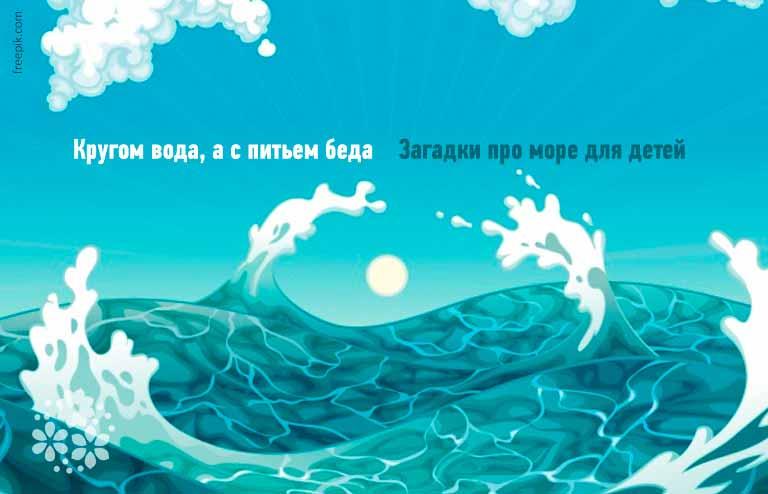 Загадки про море для детей