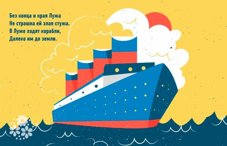 Загадки про море для детей 6-7 лет
