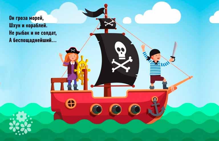 Загадки про море, пиратов и сокровища