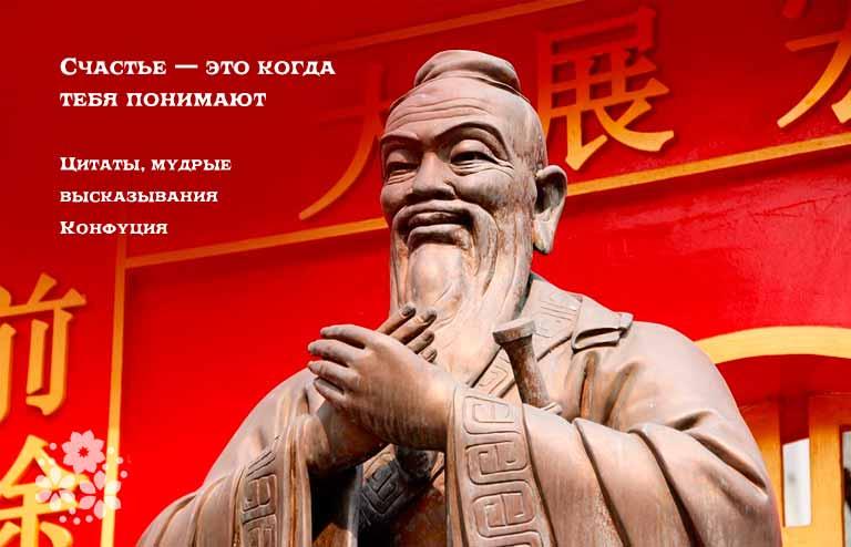 Цитаты, мудрые высказывания Конфуция