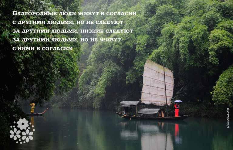 Цитаты Конфуция о работе
