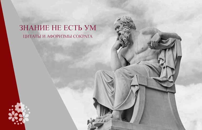 Цитаты и афоризмы Сократа