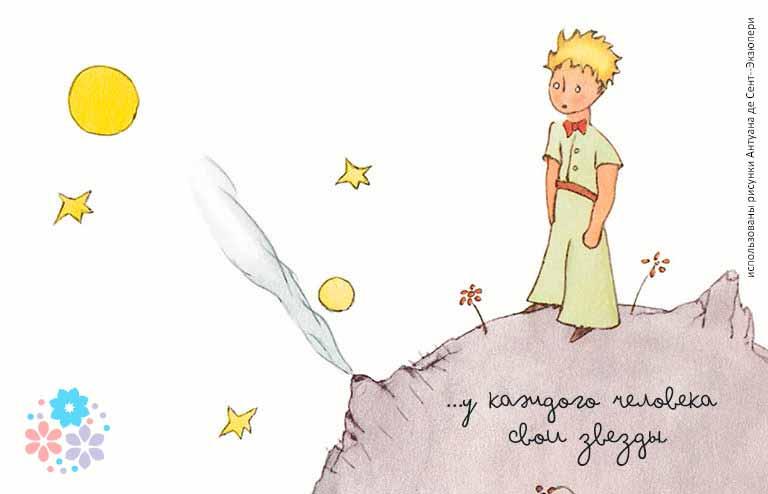 Лучшие цитаты из «Маленького принца»
