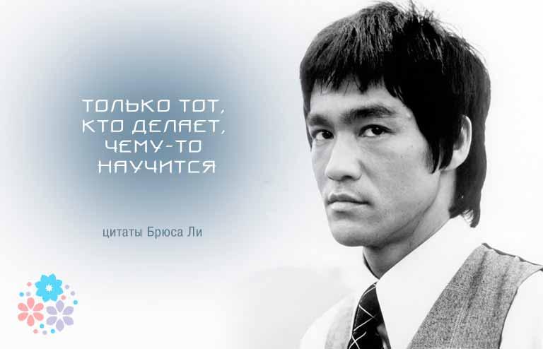 Цитаты Брюса Ли