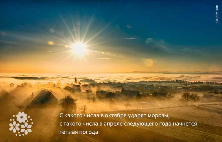 Приметы октября на Покров