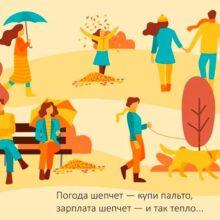 Осень – это сны листопада. Короткие статусы про осень